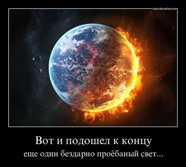 Инструкция как встретить конец света