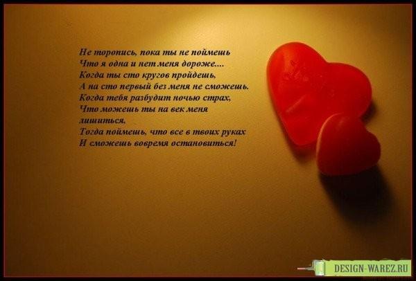 В какое ухо надо шептать слова любви