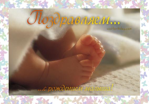 Открытка с рождением ребенка