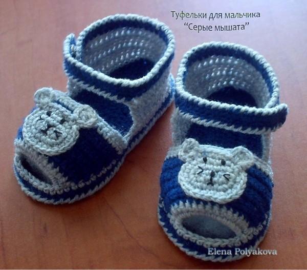 """Туфельки для мальчика """"Серые мышата"""""""