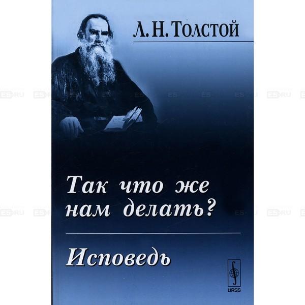 В том включены статьи л н толстого об искусстве и литературе 1859 20131909 гг: об искусстве, что такое искусство