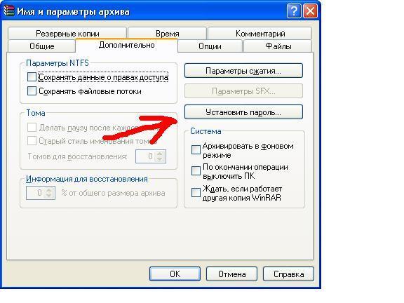Удаление пароля RAR/WinRar здесь - AccentRPR. Распаковка архива с неверным