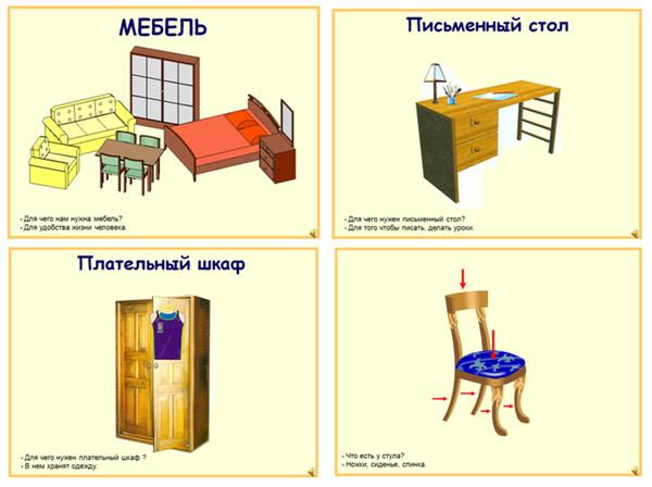 "Презентация для детей ""МЕБЕЛЬ"""