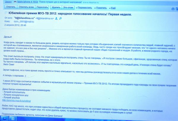 Менеджмент Билана заставляет накручивать голоса на Премии МУЗа!