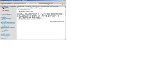 В очередной раз уничтожена лента блога на Альтернативах