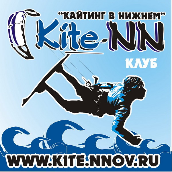 Школа кайтинга и виндсерфинга в Нижнем Новгороде