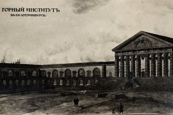 Горный институт Екатеринбург
