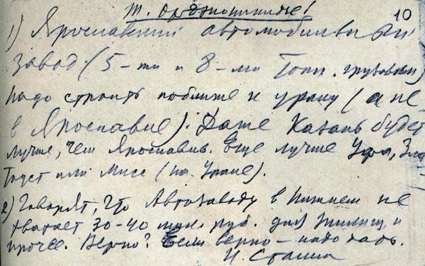 Сталин записка Орджоникидзе завод на Урале