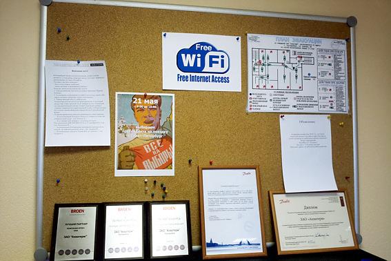Акватерм, WiFi