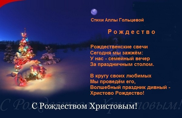 Рождество христово стихотворение поздравление
