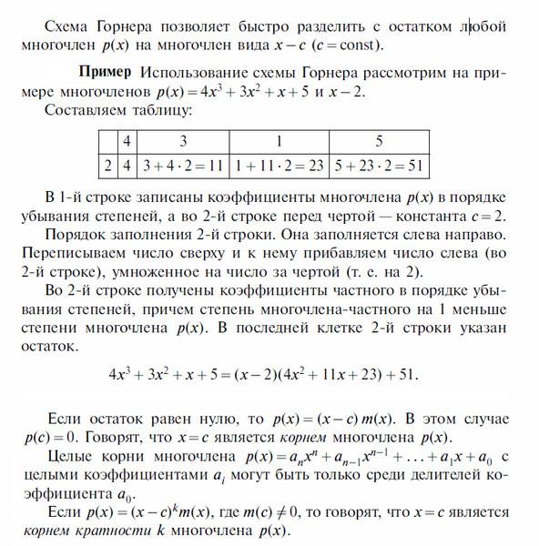 Схема Горнера.