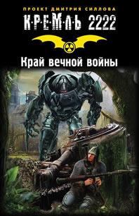 Рассказ _Солдат Последней Войны_
