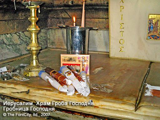 Чудо благодатного огня - Страница 2 I-288