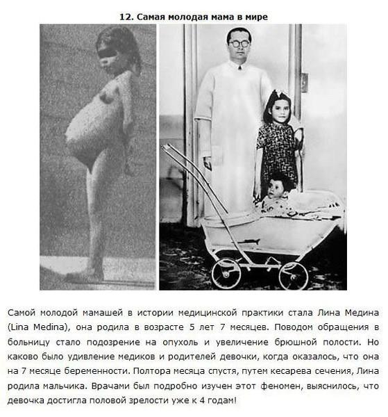 Секс рекорды гиннеса с фотографиями