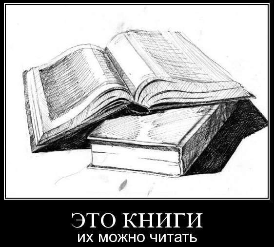демотиватор - книги