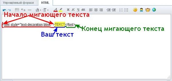 1с 8 как сделать мигающий текст