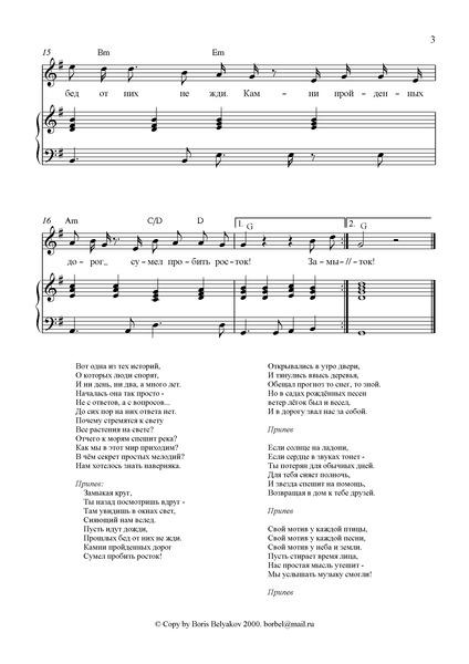 детский песни с текстом