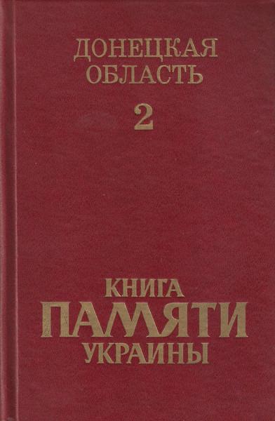 Книга памяти Украины. Том 2. Горловка.pdf Размер:182.60 Mb. Во