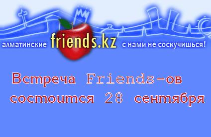 6-ая встреча friends.kz. Скоро!