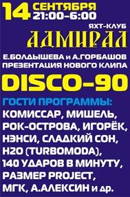 Disco-90