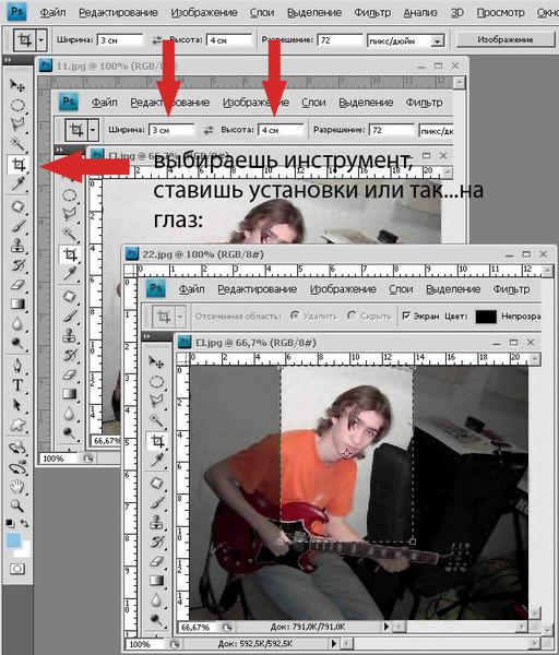 Как сделать 3 на 4 в photoshop