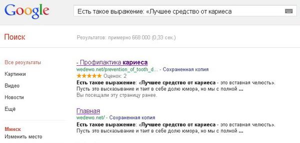 Звездочки в поиске гугла