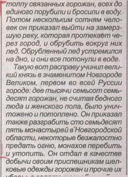 новгородская русь википедия