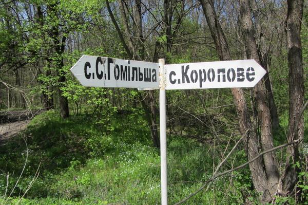 МИР! ТРУД! МАЙ! Велопоход по Харьковщине.
