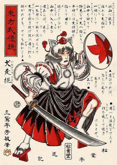 Момидзи Инубасири