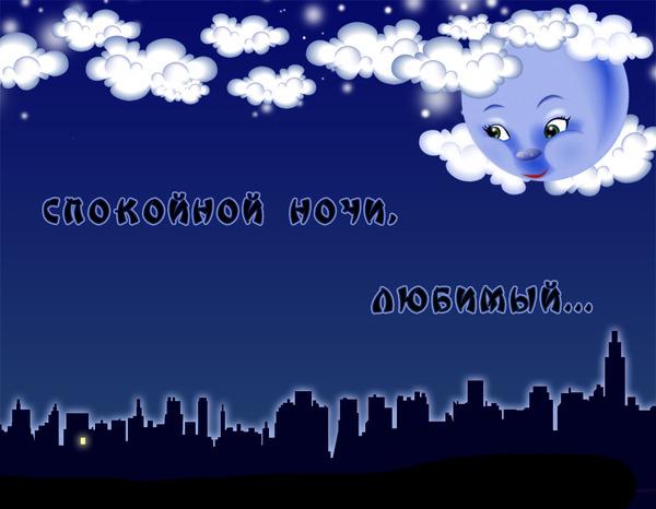 Стих мамочке спокойной ночи