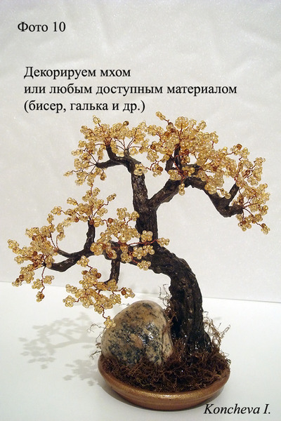 Деревья из бисера.  Переходов: 299 Дата.