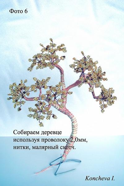 Дерево Из Бисера.  Мастер-Класс.