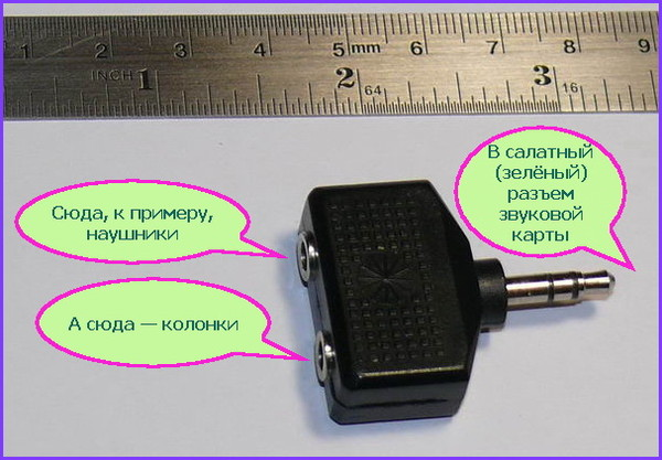 podklyuchit-kolonki-ot-muzikalnogo-tsentra-k-kompyuteru