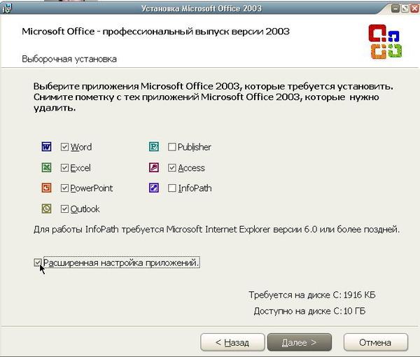 Microsoft Office Outlook Одним Файлом Русская Версия