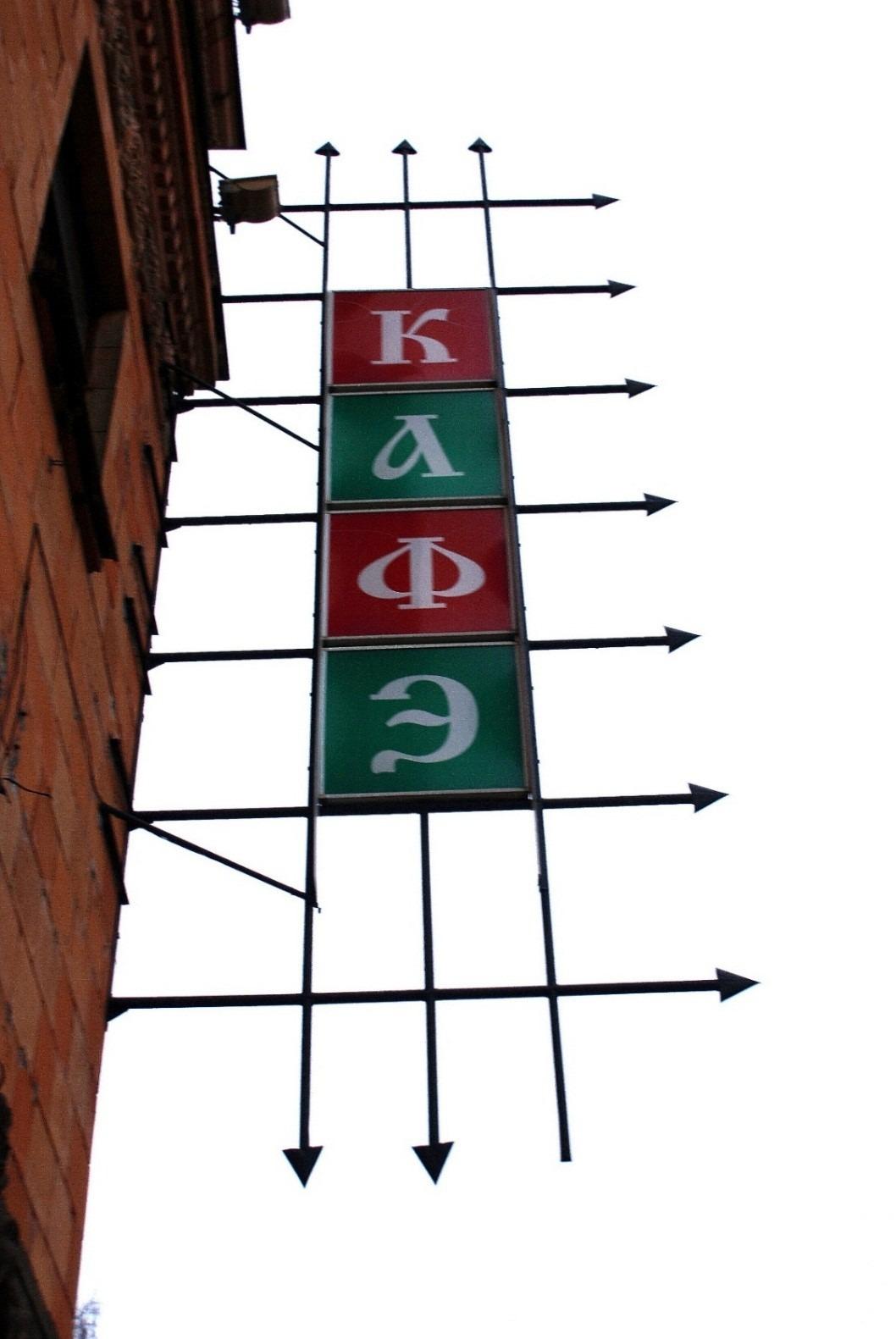Рис.2 Наружная вывеска кафе «Сказочный замок»