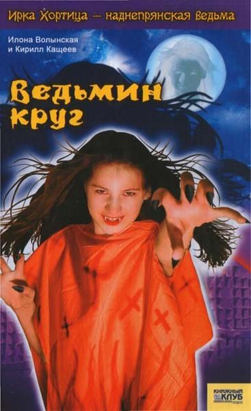 Илона Волынская Кирилл Кащеев Все Книги