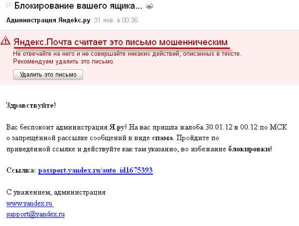 письмо от подставного сайта Яндекс