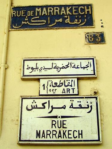 К сожалению, подобные указатели встречаются в Касабланке крайне редко