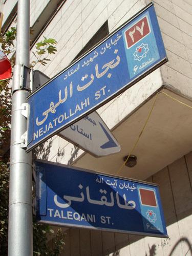 В крупных городах Ирана названия улиц дублируются и на английском языке