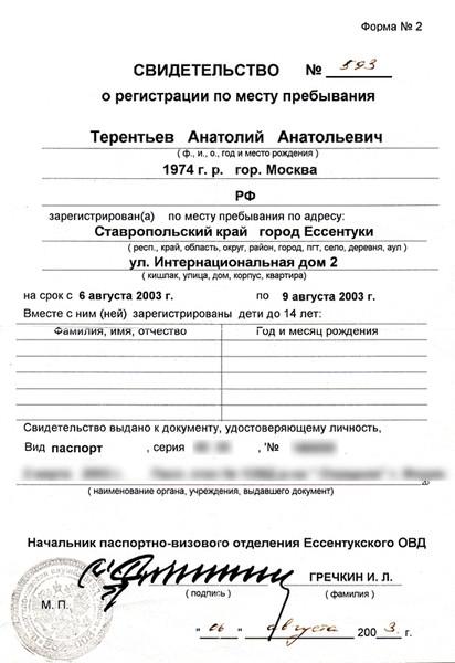 Каждый приезжающий на КМВ более чем на три дня человек обязан зарегистрироваться в органах внутренних дел