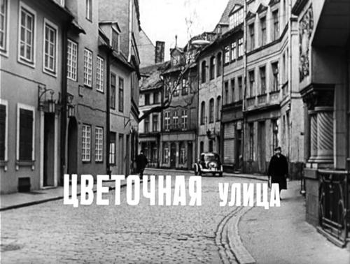Знаменитая «Цветочная улица» из фильма «Семнадцать мгновений весны» на самом деле - улица Яуниела