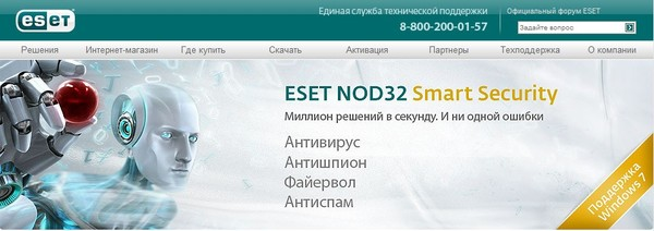 Ключи для Eset Nod32 Smart Security.