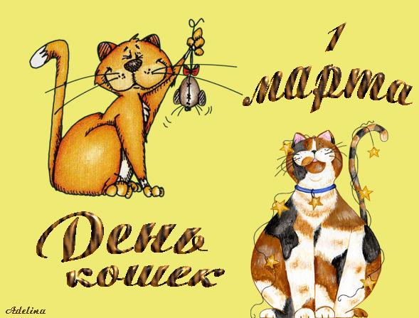 С днём кошки открытка 961