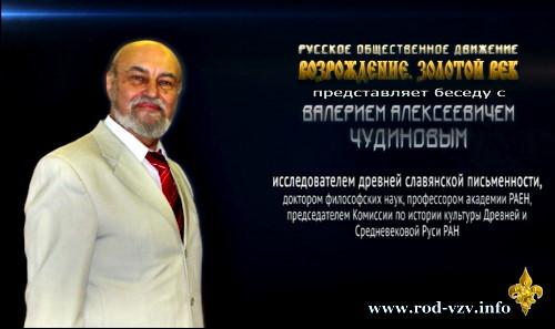 Валерий Алексеевич Чудинов «РУССКИЙ ЯЗЫК» 7520 (2012)