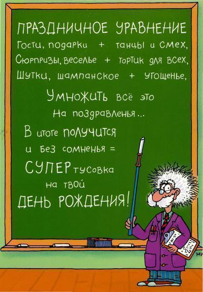 Поздравления с днём рождения ученика от учителя