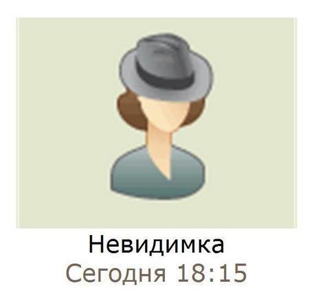 Невидимка в одноклассниках_nevidimka v odnoklassnikah,невидимка,одноклассни
