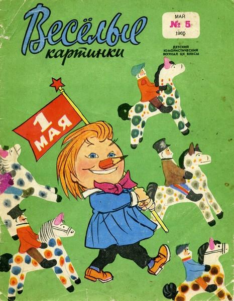 Веселые картинки.№5,1965