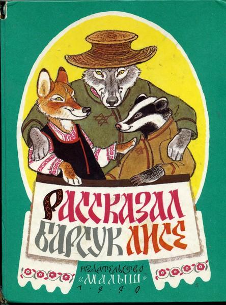 """2Рассказал Барсук Лисе"""",белорусские народные сказки."""