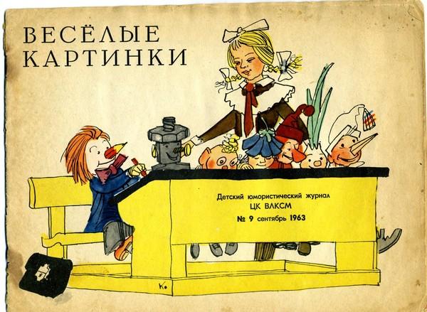 """""""Веселык картинки"""" №9 1963 год"""