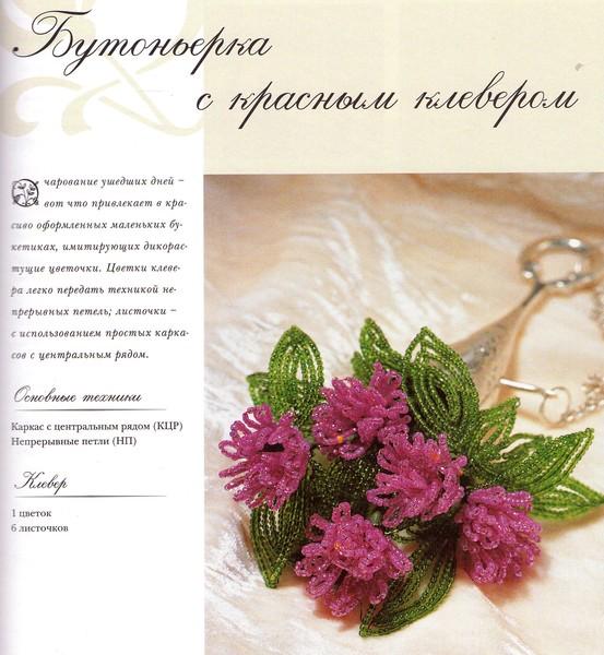 Источник: Цветы из бисера.  Композиции для интерьера, одежды, прически - Кэрол Беннер Доуэлл.  Ниола 21й век.